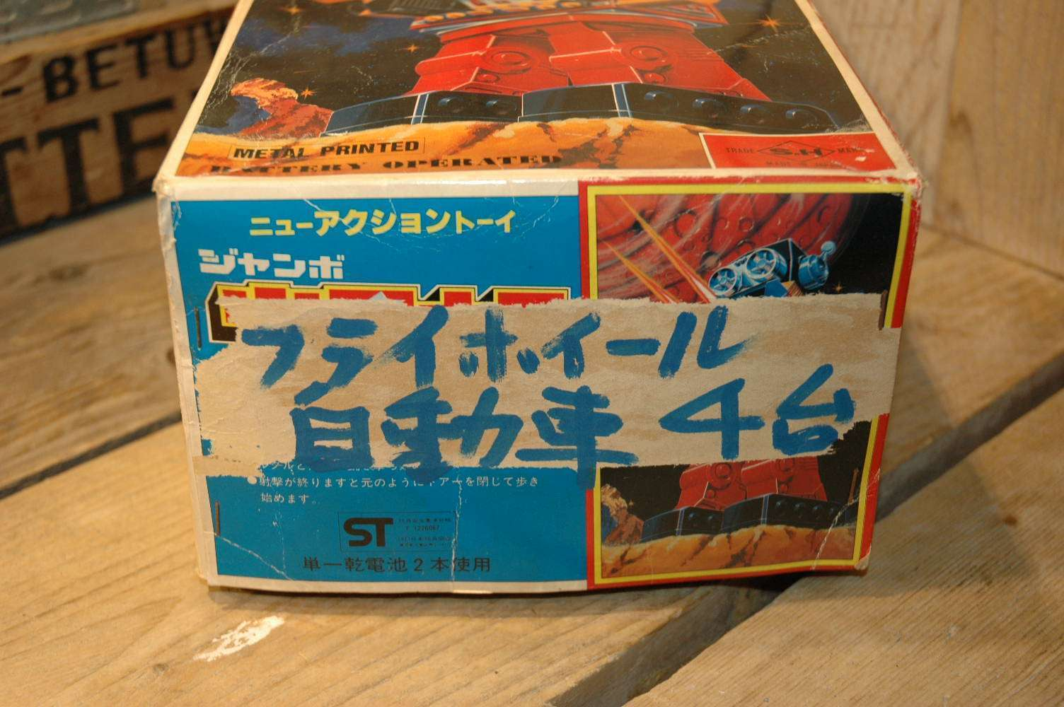Marumiya / Horikawa - Super Robot Prototype